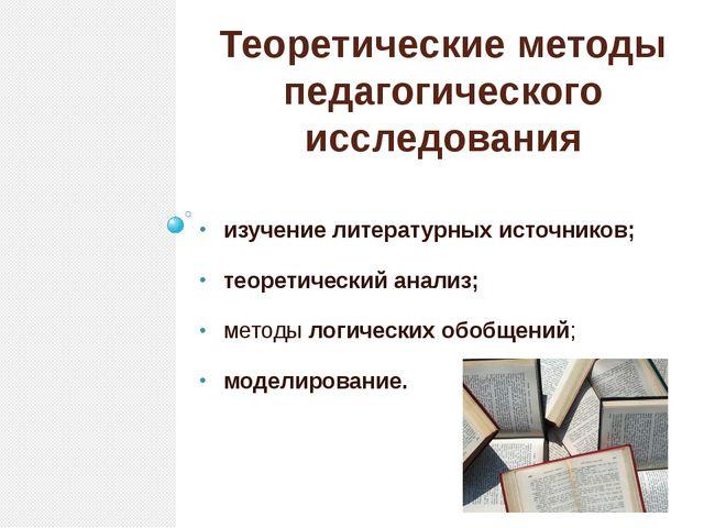 Теоретические методы педагогического исследования изучение литературных источ...