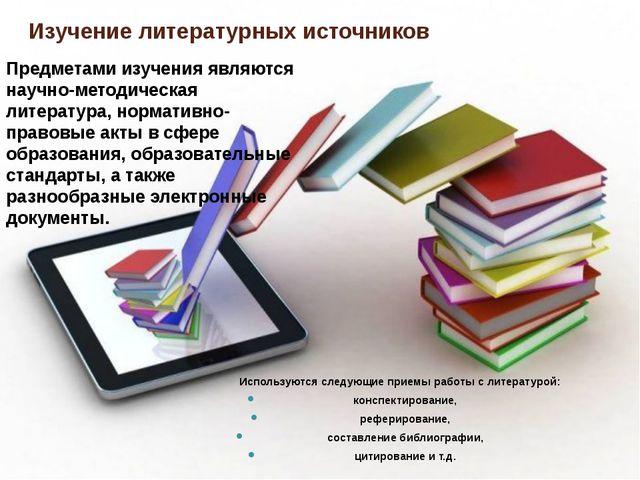 Изучение литературных источников Предметами изучения являются научно-методиче...