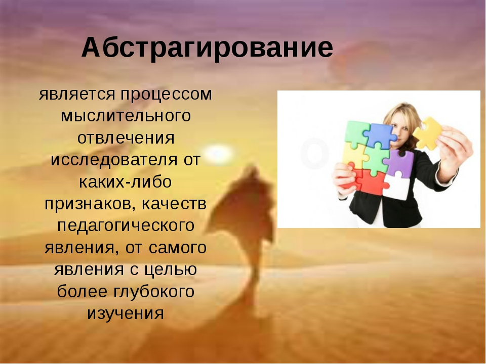 Абстрагирование является процессом мыслительного отвлечения исследователя от...