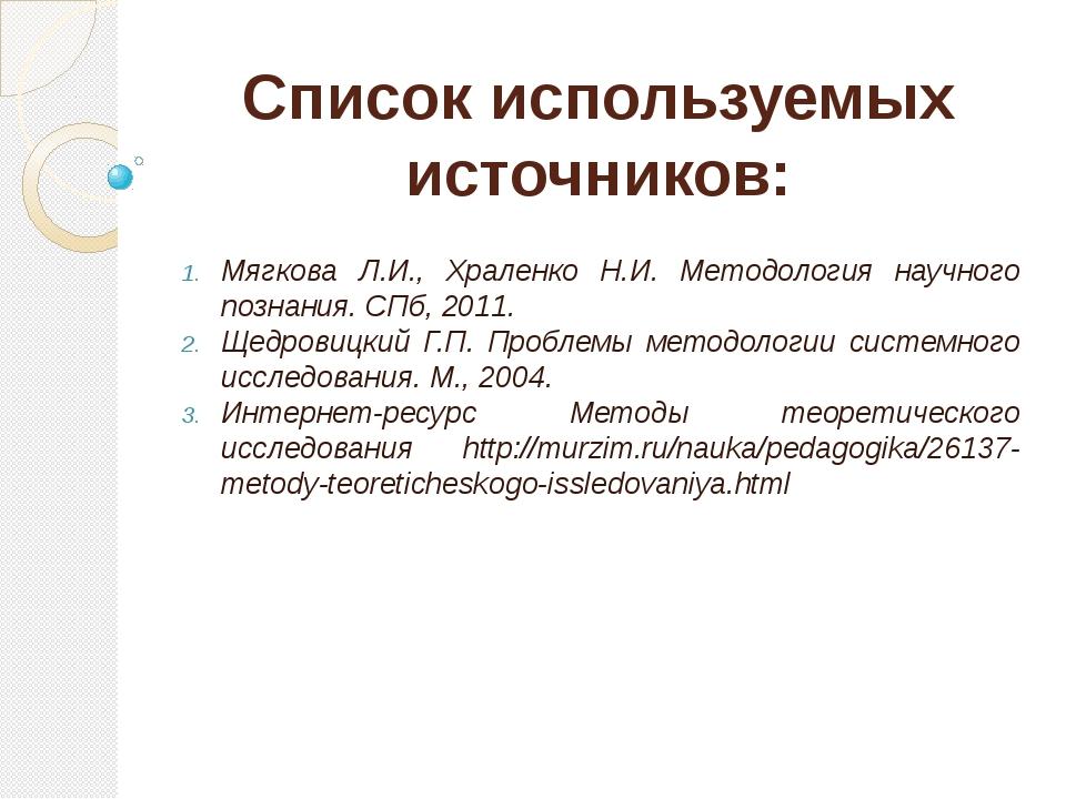 Список используемых источников: Мягкова Л.И., Храленко Н.И. Методология научн...