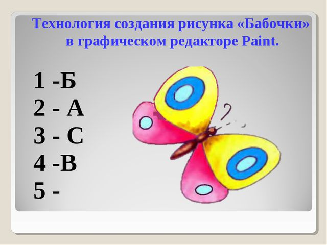Технология создания рисунка «Бабочки» в графическом редакторе Paint. 1 -Б 2...