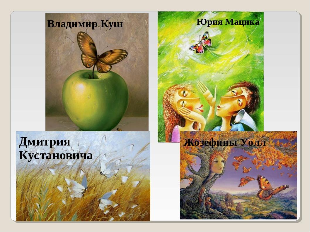 Владимир Куш Юрия Мацика Дмитрия Кустановича Жозефины Уолл