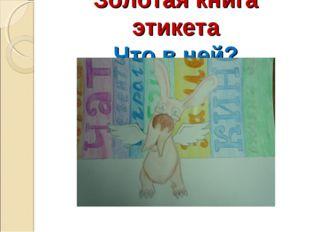 Золотая книга этикета Что в ней?