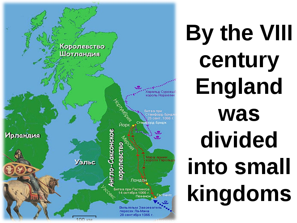 By the VIII century England was divided into small kingdoms
