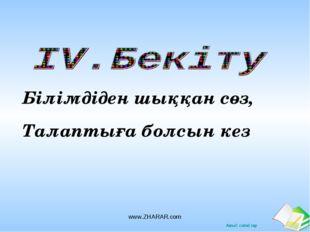 Білімдіден шыққан сөз, Талаптыға болсын кез www.ZHARAR.com www.ZHARAR.com Ашы