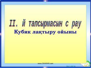 Кубик лақтыру ойыны www.ZHARAR.com www.ZHARAR.com Ашық сабақтар