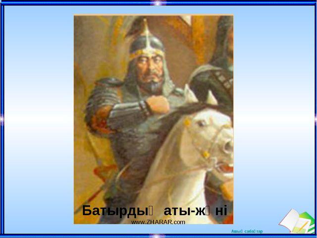 Кубик лақтыру Батырдың аты-жөні www.ZHARAR.com www.ZHARAR.com Ашық сабақтар