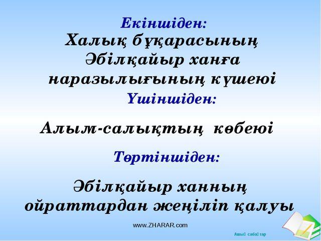 Халық бұқарасының Әбілқайыр ханға наразылығының күшеюі Екіншіден: Үшіншіден:...