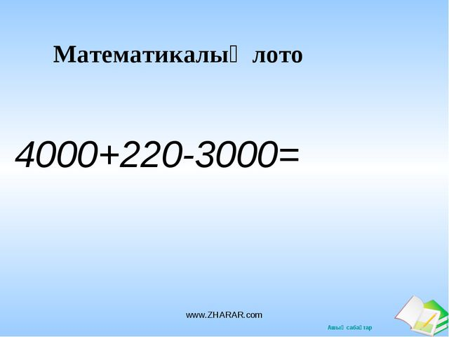 Математикалық лото 4000+220-3000= www.ZHARAR.com www.ZHARAR.com Ашық сабақтар