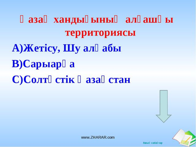 Қазақ хандығының алғашқы территориясы А)Жетісу, Шу алқабы В)Сарыарқа С)Солтүс...