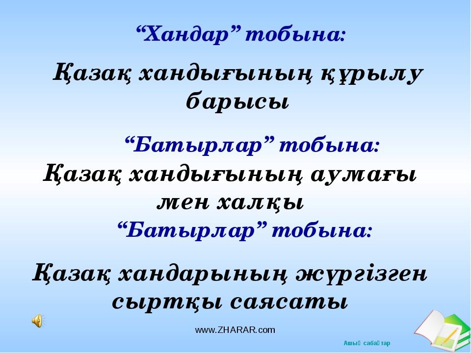 """Қазақ хандығының құрылу барысы """"Хандар"""" тобына: """"Батырлар"""" тобына: Қазақ ханд..."""