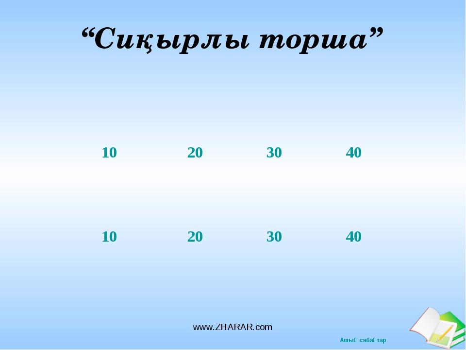 """""""Сиқырлы торша"""" www.ZHARAR.com 10 20 30 40 10 20 30 40 www.ZHARAR.com А..."""