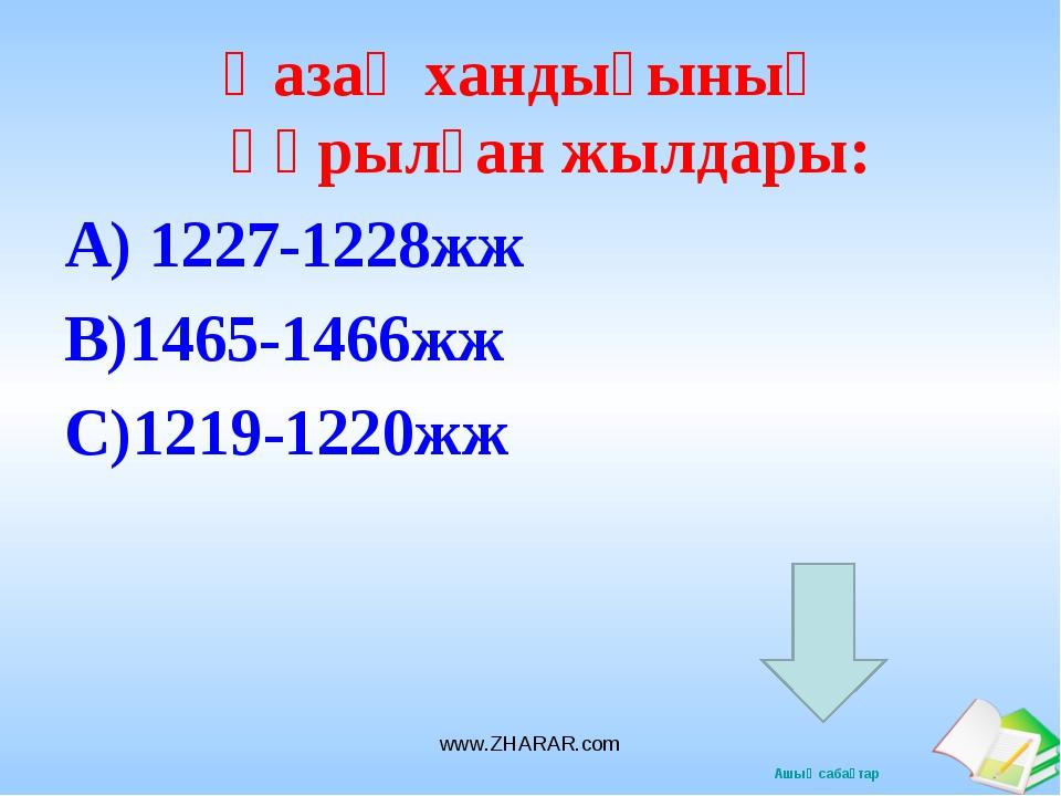 Қазақ хандығының құрылған жылдары: А) 1227-1228жж В)1465-1466жж С)1219-1220жж...