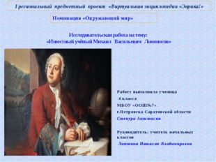 Работу выполнила ученица 4 класса МБОУ «ООШ№7» г.Петровска Саратовской област