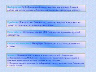 Выбор темы: М.В Ломоносов больше известен как учёный. В своей работе мы хотел