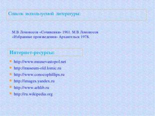 Список используемой литературы: http://www.msusevastopol.net http://museum-ol