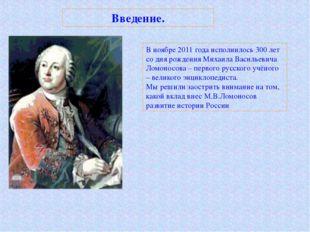 В ноябре 2011 года исполнилось 300 лет со дня рождения Михаила Васильевича Ло