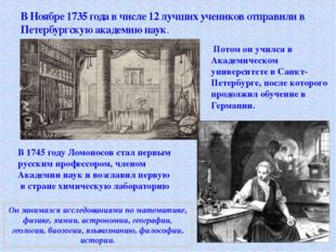 В Ноябре 1735 года в числе 12 лучших учеников отправили в Петербургскую акаде