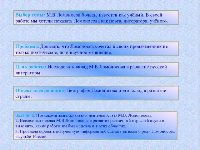 Выбор темы: М.В Ломоносов больше известен как учёный. В своей работе мы хотел...