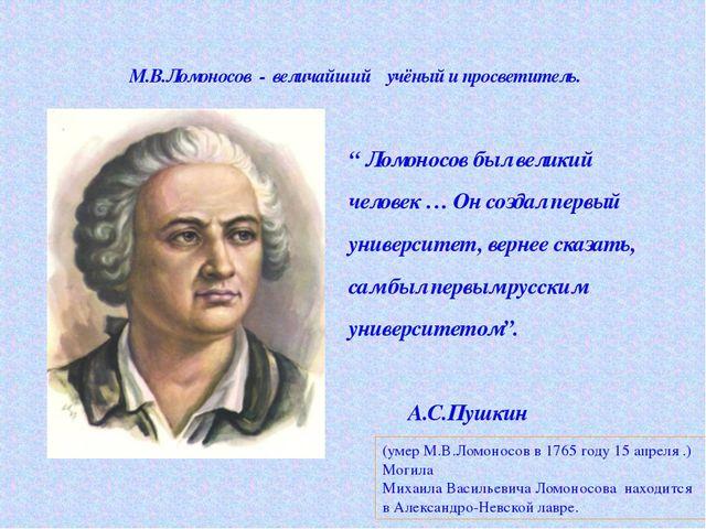 """М.В.Ломоносов - величайший учёный и просветитель. """" Ломоносов был великий че..."""
