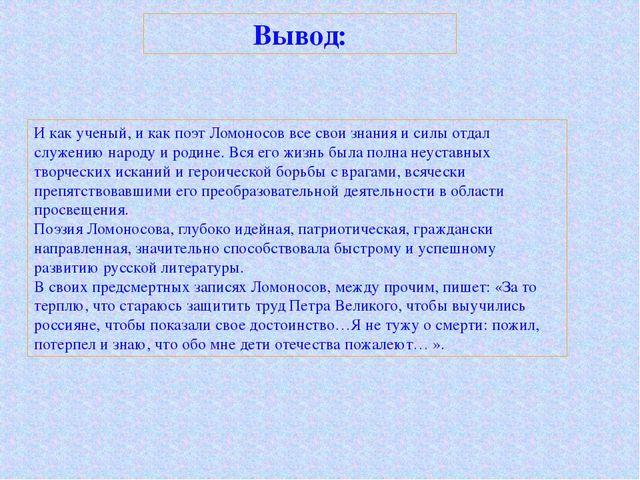 И как ученый, и как поэт Ломоносов все свои знания и силы отдал служению наро...