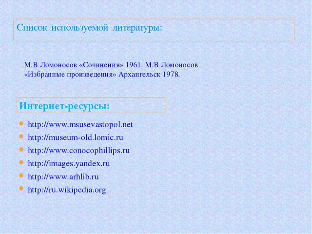 Список используемой литературы: http://www.msusevastopol.net http://museum-ol...