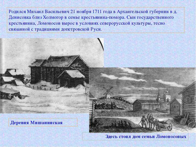 Деревня Мишанинская Здесь стоял дом семьи Ломоносовых Родился Михаил Васильев...