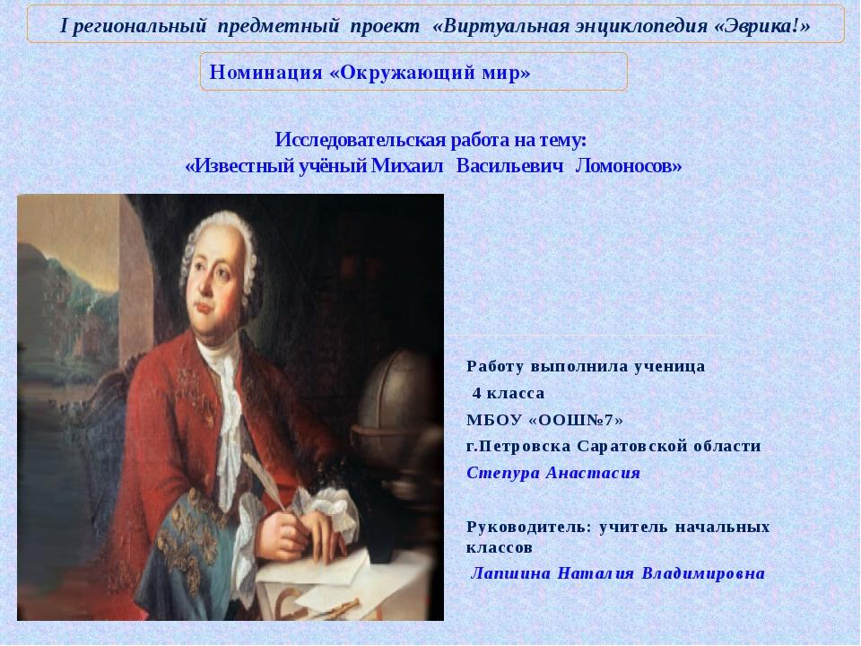 Работу выполнила ученица 4 класса МБОУ «ООШ№7» г.Петровска Саратовской област...