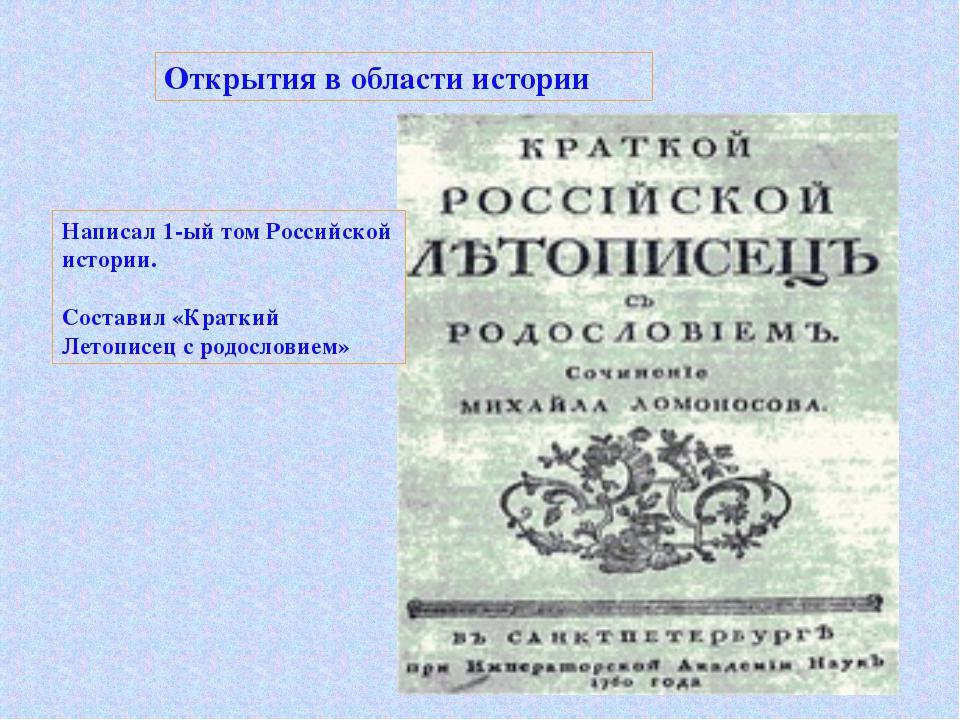 Открытия в области истории Написал 1-ый том Российской истории. Составил «Кра...