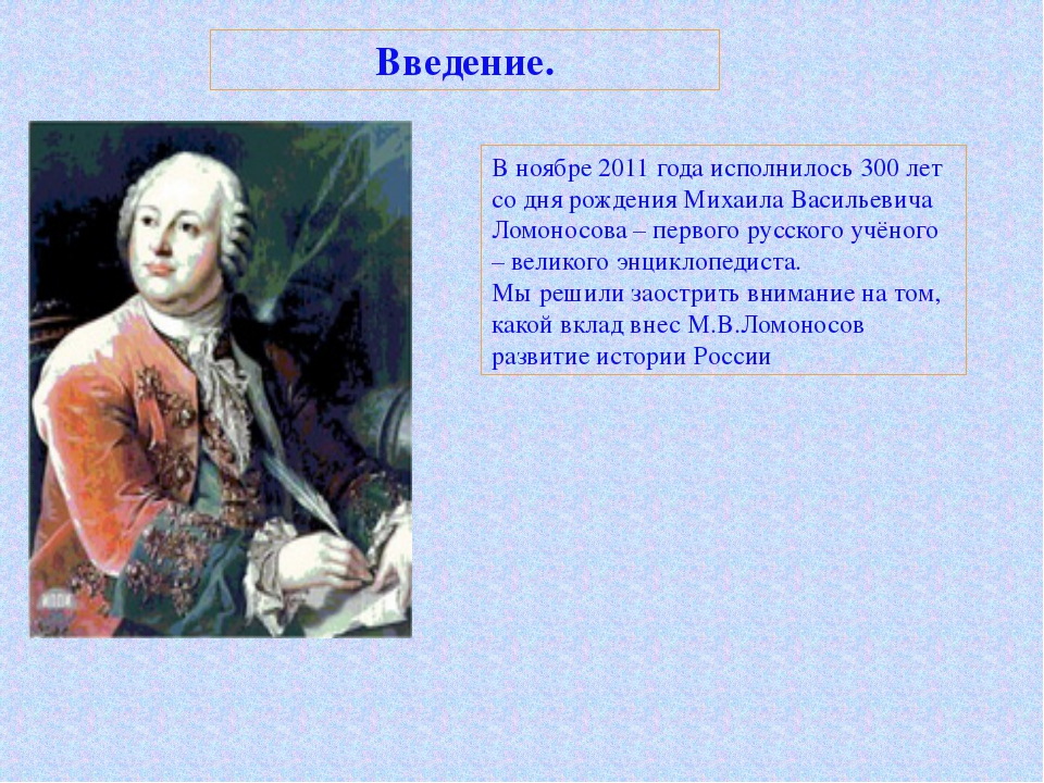 В ноябре 2011 года исполнилось 300 лет со дня рождения Михаила Васильевича Ло...