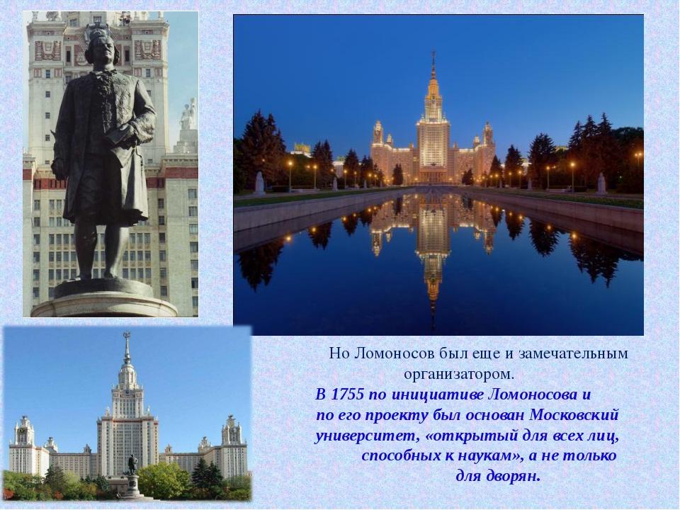 Но Ломоносов был еще и замечательным организатором. В 1755 по инициативе Лом...