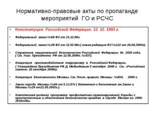 Нормативно-правовые акты по пропаганде мероприятий ГО и РСЧС Конституция Росс
