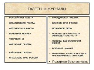 ГАЗЕТЫ и ЖУРНАЛЫ РОССИЙСКАЯ ГАЗЕТА НЕЗАВИСИМАЯ ГАЗЕТА АРГУМЕНТЫ И ФАКТЫ ВЕЧЕР