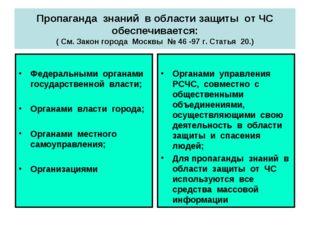 Пропаганда знаний в области защиты от ЧС обеспечивается: ( См. Закон города М