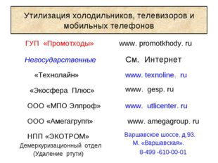 Утилизация холодильников, телевизоров и мобильных телефонов ГУП «Промотходы»