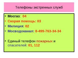 Телефоны экстренных служб Мосгаз: 04 Скорая помощь: 03 Милиция: 02 Мосводокан