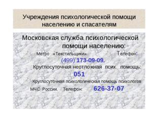 Учреждения психологической помощи населению и спасателям Московская служба пс