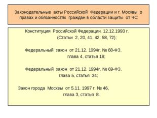 Законодательные акты Российской Федерации и г. Москвы о правах и обязанностях