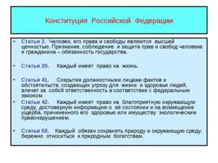 Конституция Российской Федерации Статья 2. Человек, его права и свободы являю