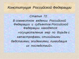 Конституция Российской Федерации Статья 72. В совместном ведении Российской Ф