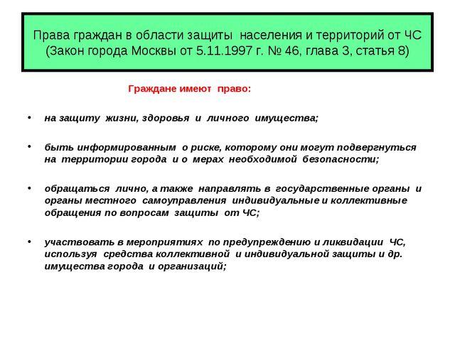 Права граждан в области защиты населения и территорий от ЧС (Закон города Мос...