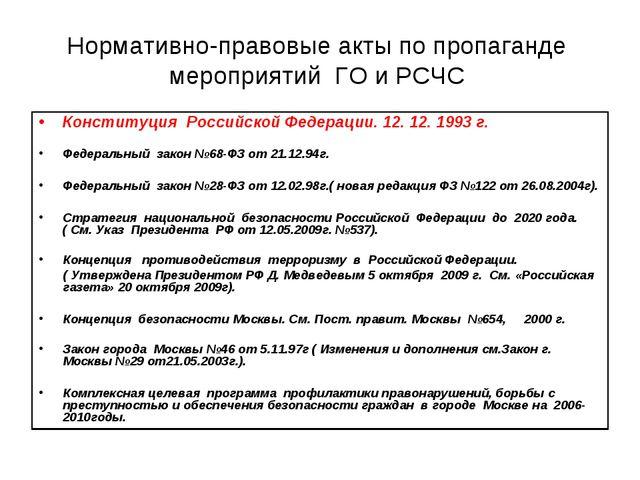 Нормативно-правовые акты по пропаганде мероприятий ГО и РСЧС Конституция Росс...