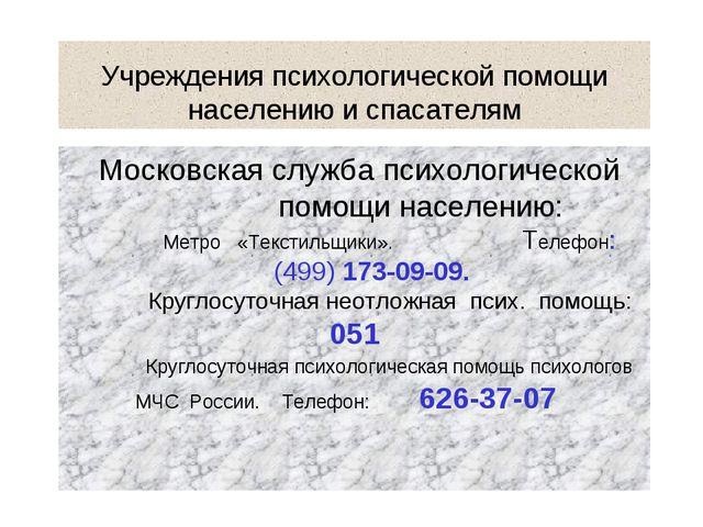 Учреждения психологической помощи населению и спасателям Московская служба пс...