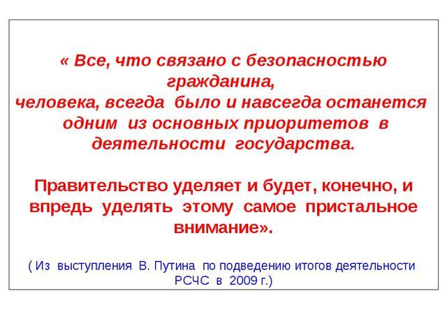 « Все, что связано с безопасностью гражданина, человека, всегда было и навсе...