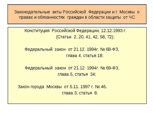 Законодательные акты Российской Федерации и г. Москвы о правах и обязанностях...