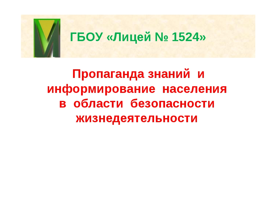 ГБОУ «Лицей № 1524» Пропаганда знаний и информирование населения в области бе...