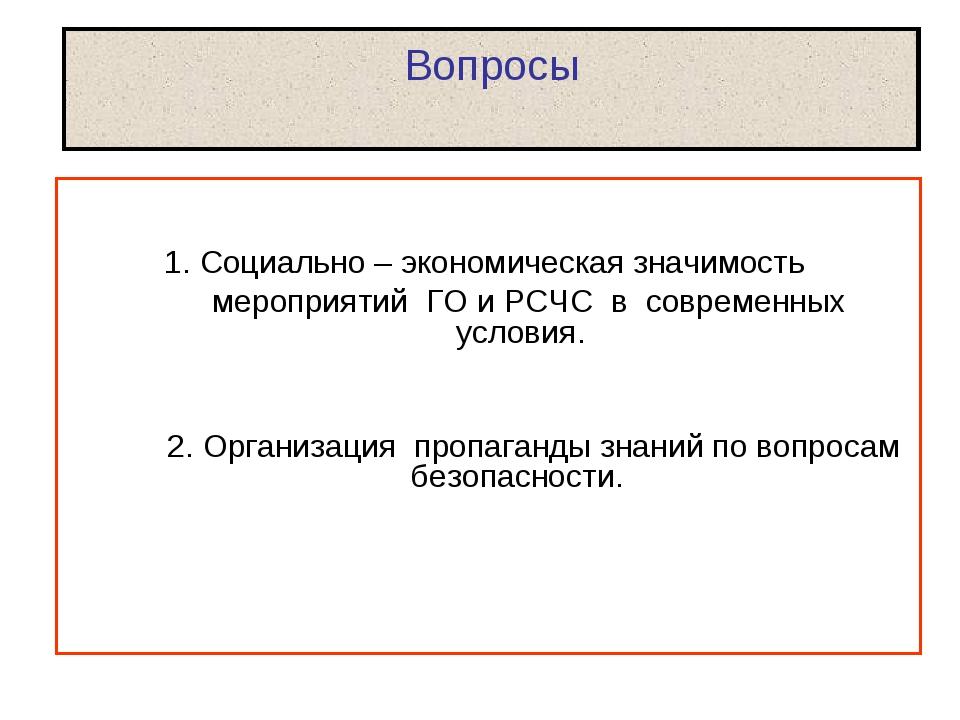 Вопросы 1. Социально – экономическая значимость мероприятий ГО и РСЧС в совре...