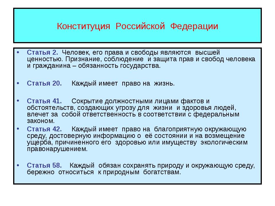 Конституция Российской Федерации Статья 2. Человек, его права и свободы являю...