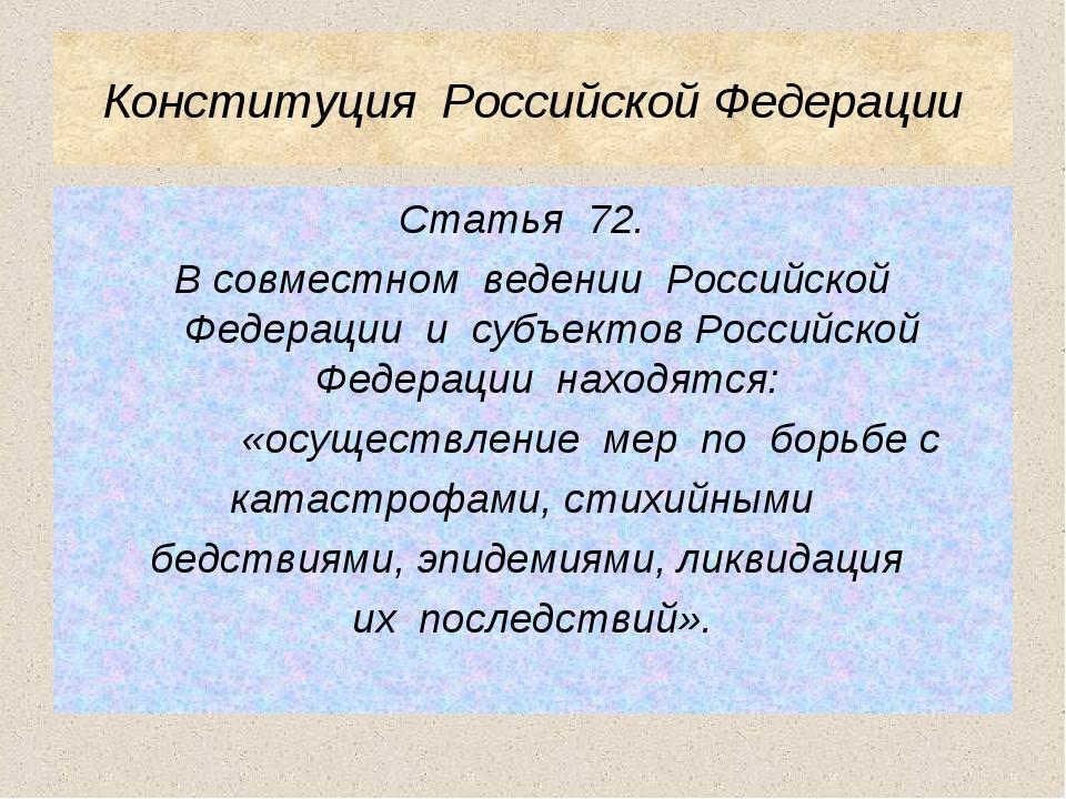 Конституция Российской Федерации Статья 72. В совместном ведении Российской Ф...