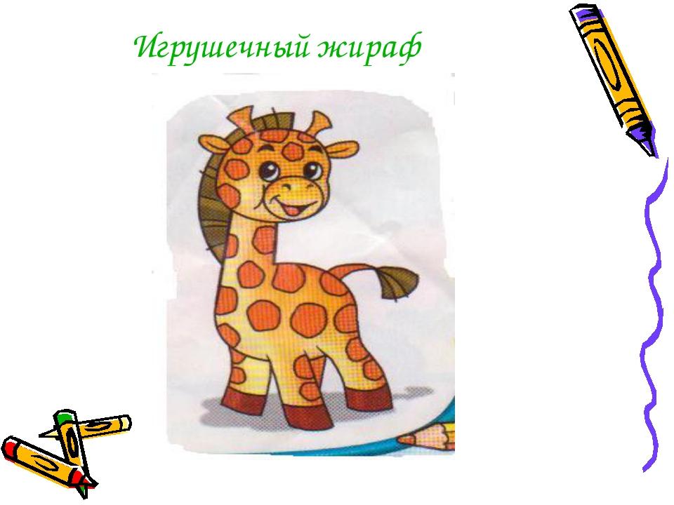 Игрушечный жираф